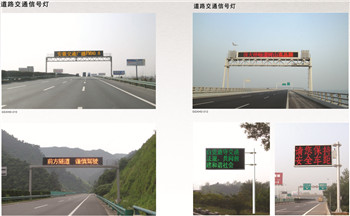 Traffic lights Traffic signs LED display screen manufacturer
