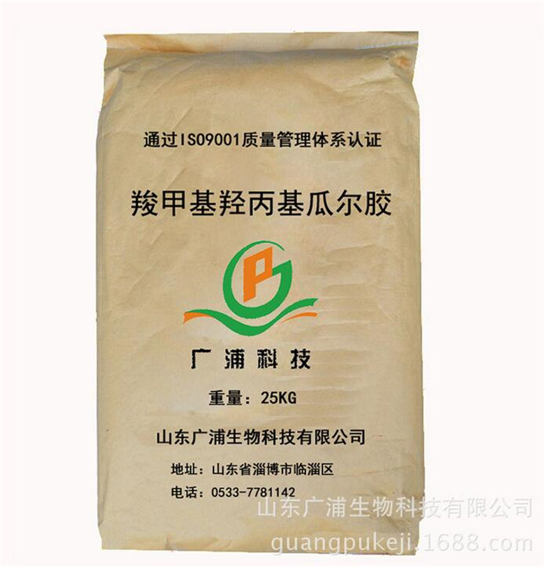 oilfield stimulation chemical Carboxymethyl hydroxypropyl guar gum (CMHPG)