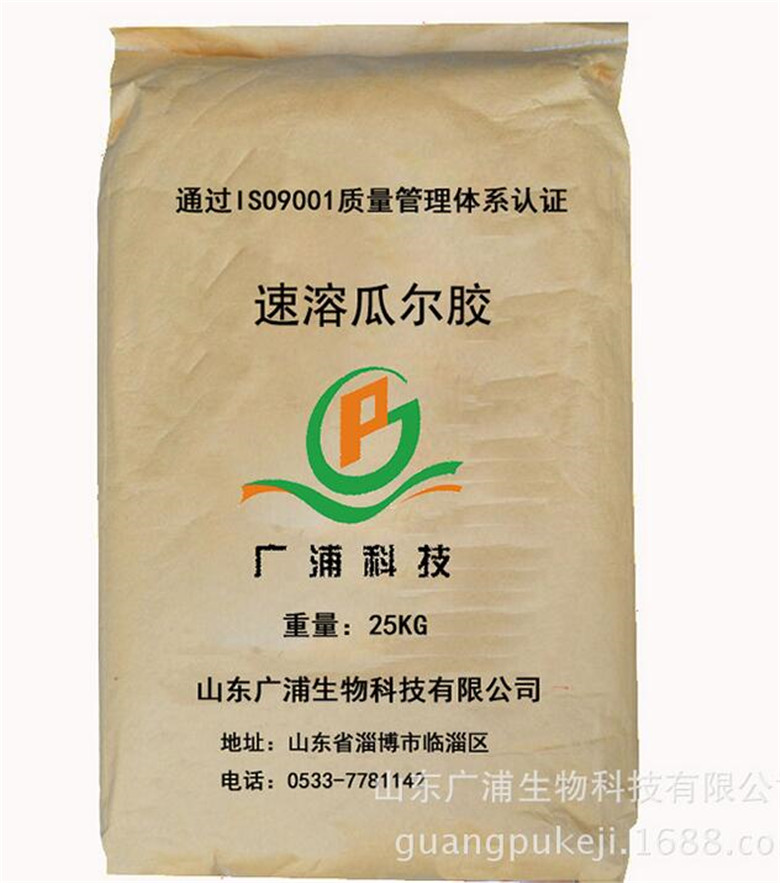 oilfield stimulation chemical Fast Hydration guar gum(FHG)