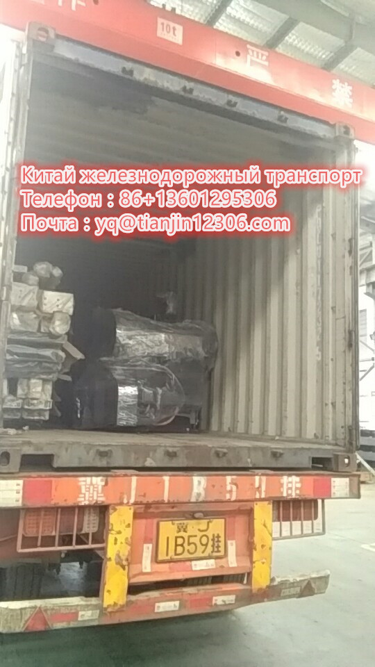 International Railway Transportation From Shandong YanTai To Uzbekistan