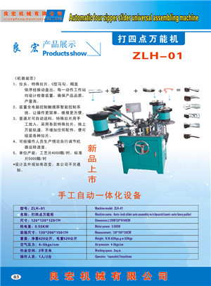 Automatic assembly machine with lock zipper slider made in China