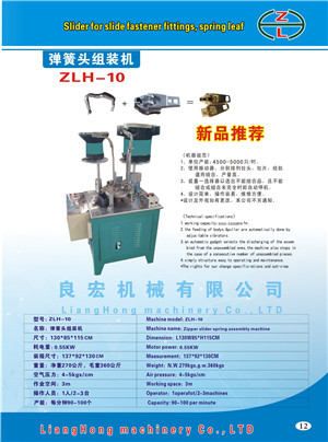 YG spring leaf zipper slider assembly machine