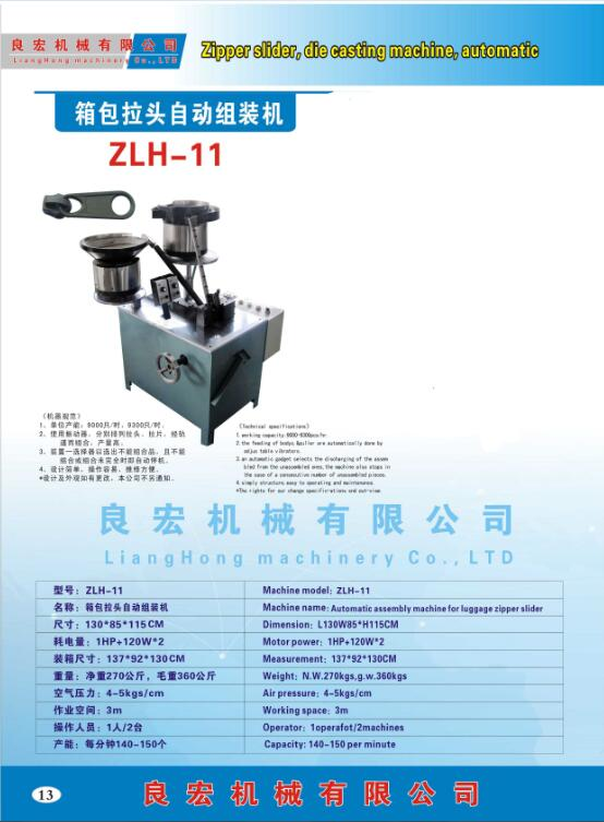 automatic assembly machine for luggage zipper slider