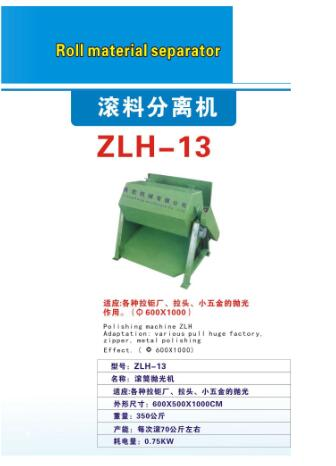 China create a separate bag zipper slider semi-automatic machine