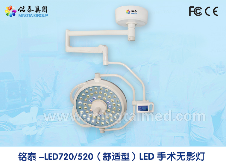 Mingtai LED520 comfortable model operating light