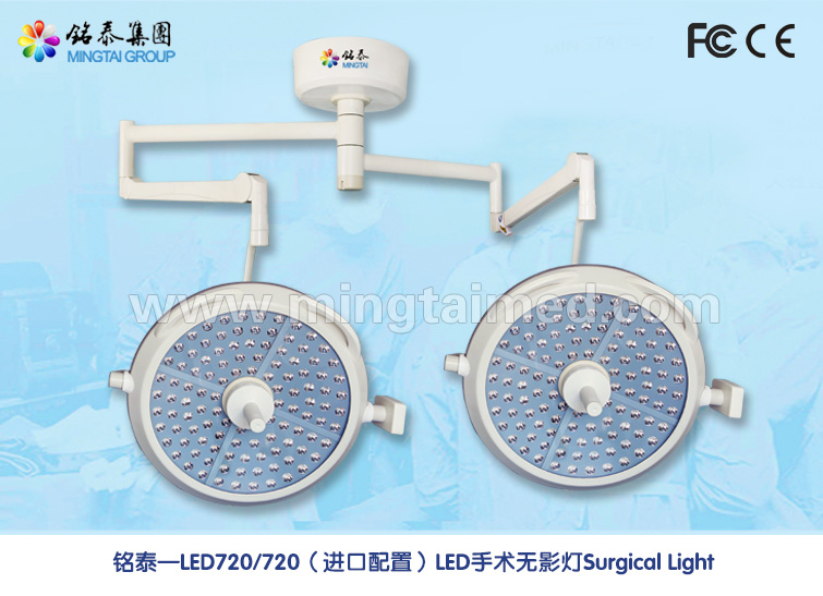 Mingtai LED720/720 imported configuration model shadowless lamp