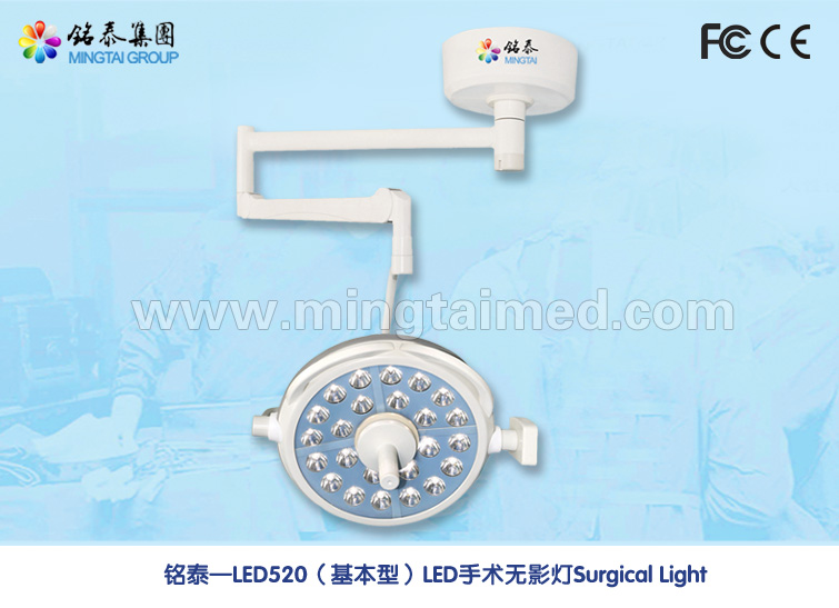 Mingtai LED520 basic model surgery light