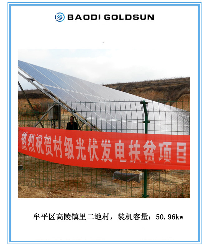 solar power system,solar electricity station