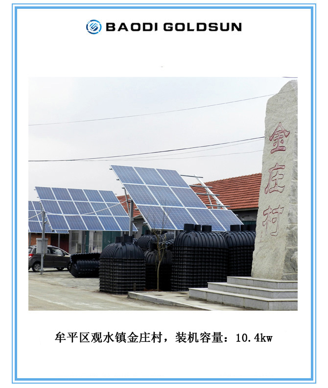on-grid solar power station,off-grid solar power station
