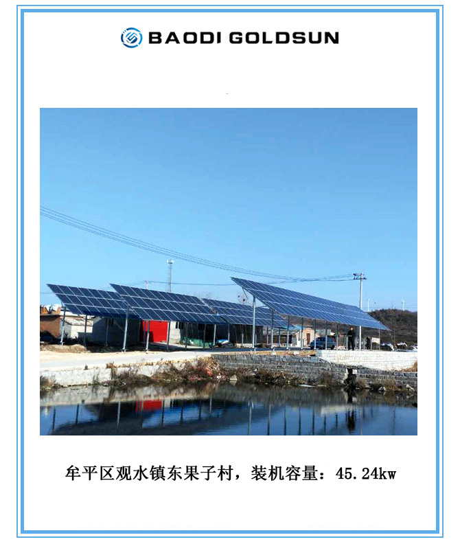 Photovoltaic power station/station,PV power plan