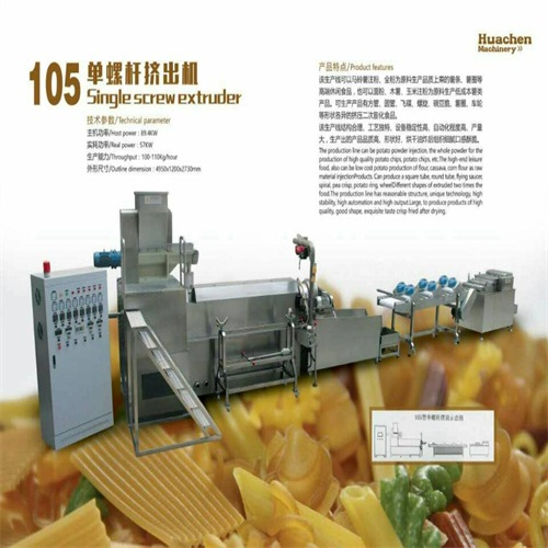 reasonable structure unique technology 105 Single screw extruder with high quality good shape
