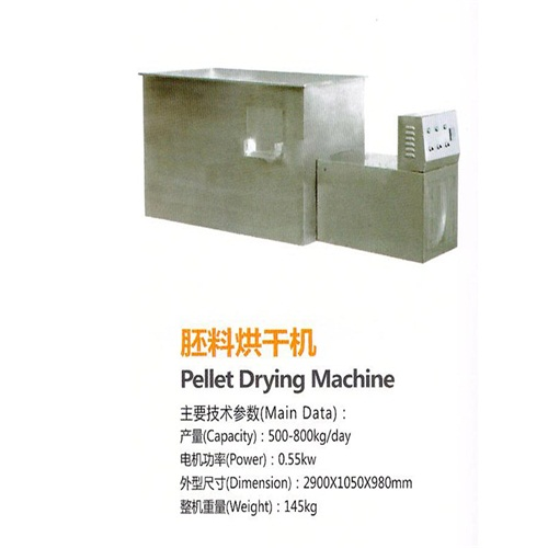 0.55kw high efficiency new design pellet drying machine for bake