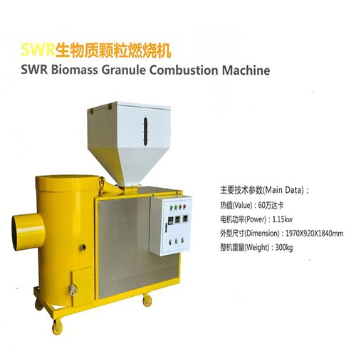 Professional Easy operation Biomass burning machine SWR Biomass Granule Combustion Machine
