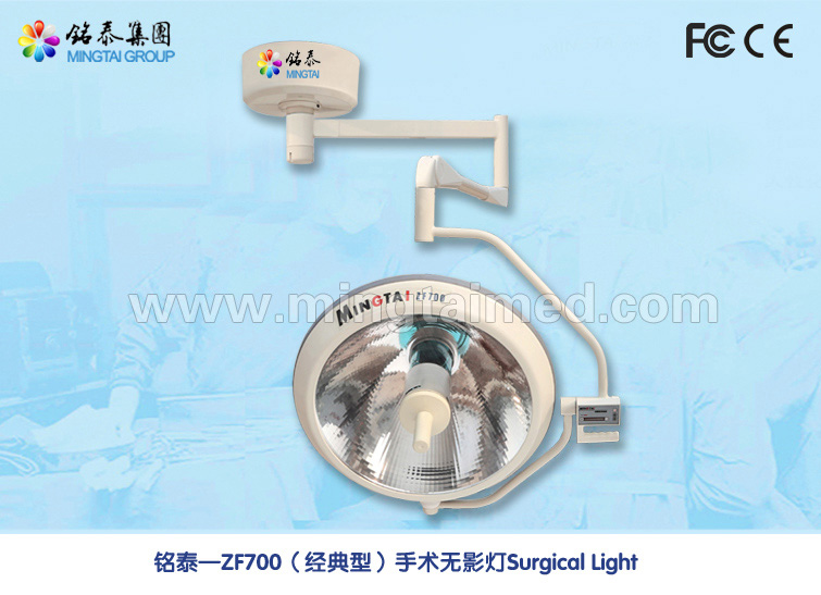 Mingtai ZF700 halogen shadowless lamp
