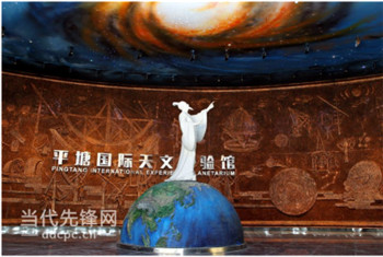 Complex Pingtang international astronomical experience museum