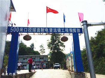 The tianhe scenic spot astronomical inn
