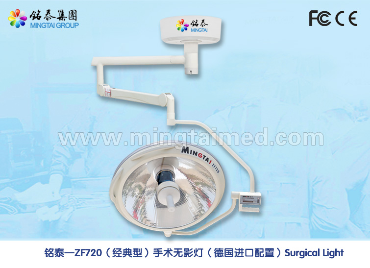Mingtai ZF720 halogen shadowless lamp