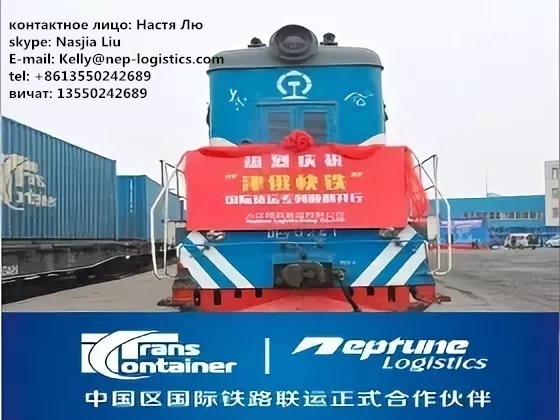 international transportation from China to Russia
