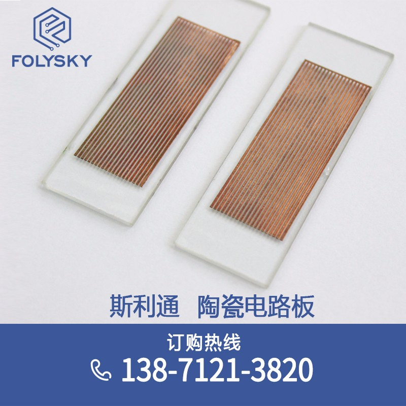 Ceramic substrate manufacturers
