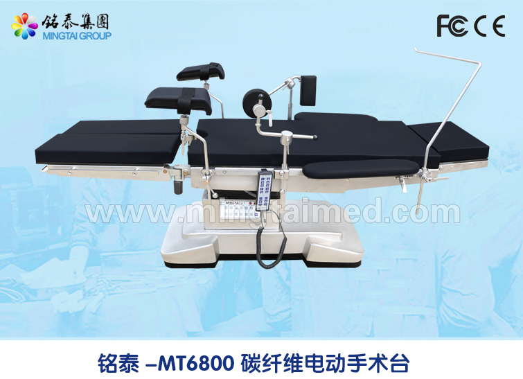 Mingtai MT6800 carbon fiber electric operating table