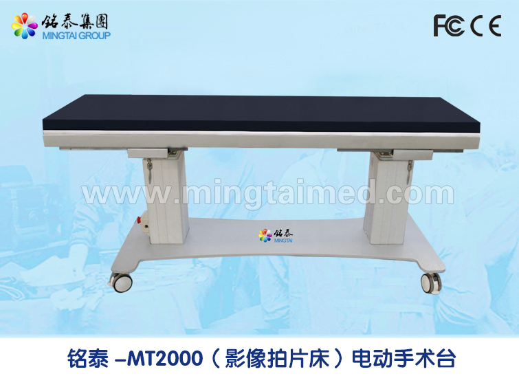 Mingtai MT2000 image film operating table