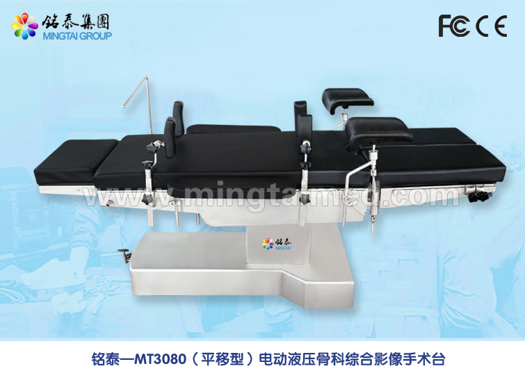 Mingtai MT3080 longidutinal model electric operating table