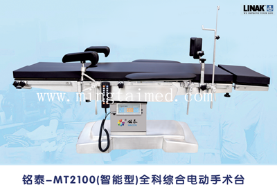 Mingtai MT2100 intelligent model electric operating table