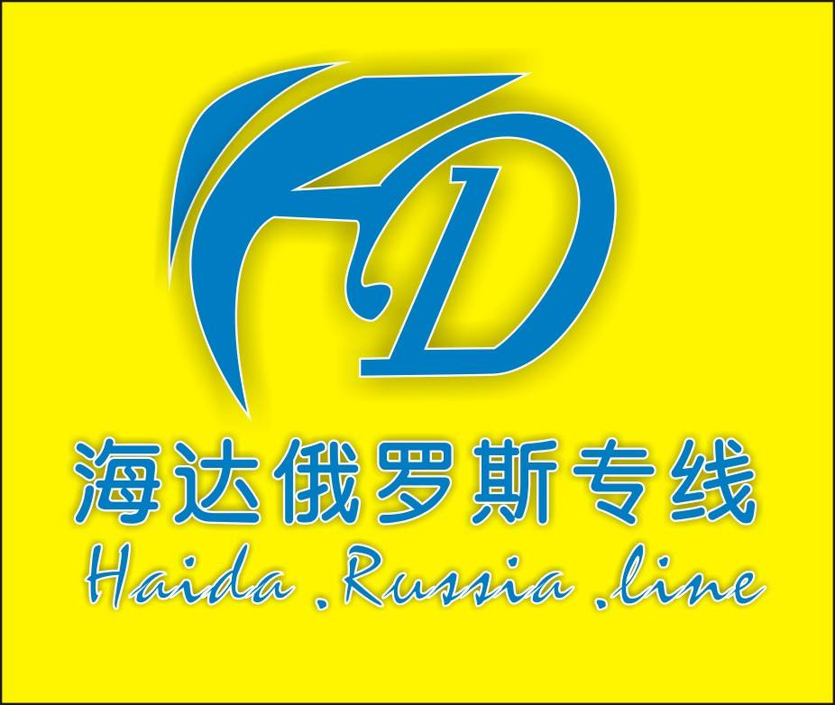 Russia foreign trade export, double qing bao tax special line.