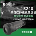 Getting S240 Thermal Imaging Telescope, you will be closer