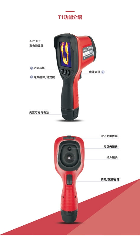 Infrared thermal imaging choose Thermal Imager,Thermal Imag