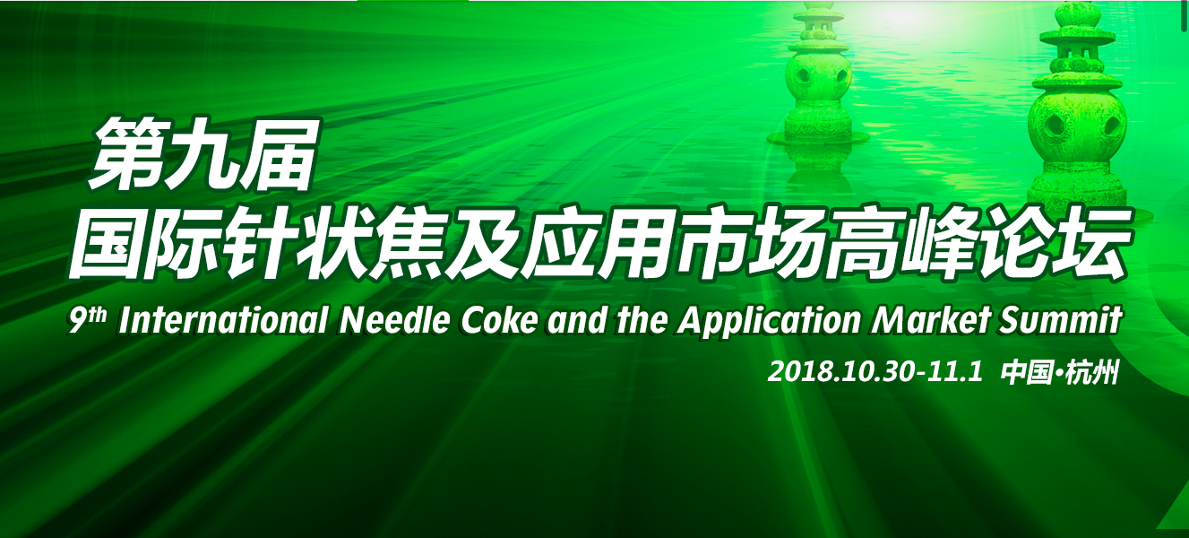 9-th International Needle Coke and the Application Market Summit