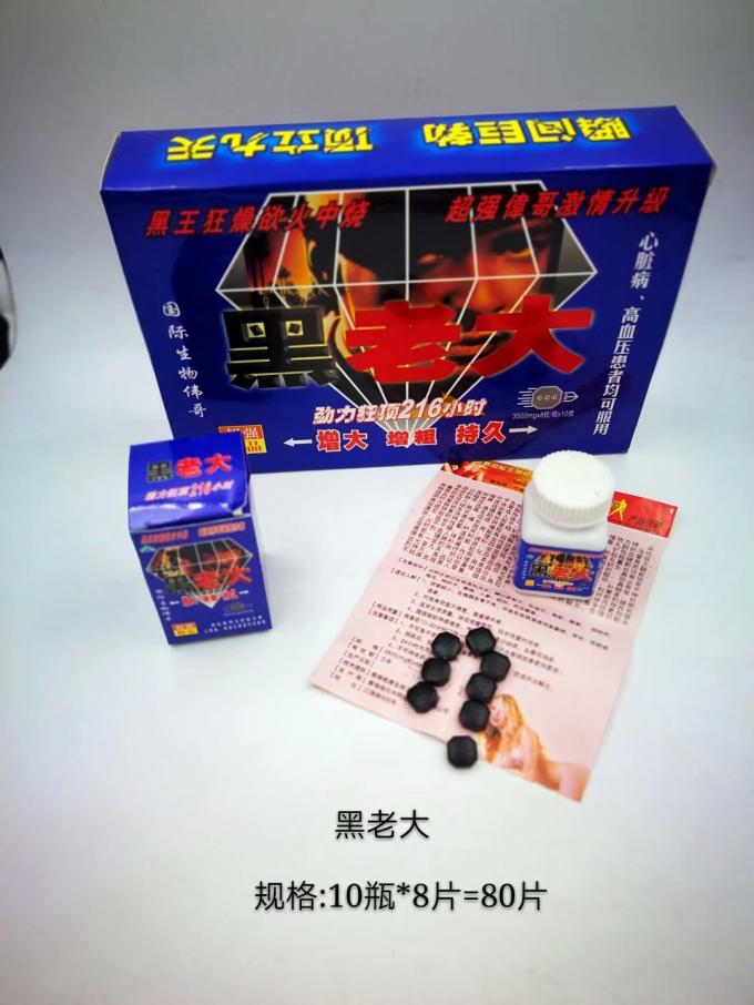 Hei Lao Da Chinese Herbal Male Sex Enhancement Pill