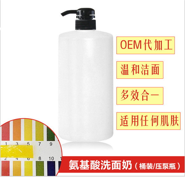 Amino acid cleanser deep tender white and hydrating OEM/ODM/OBM