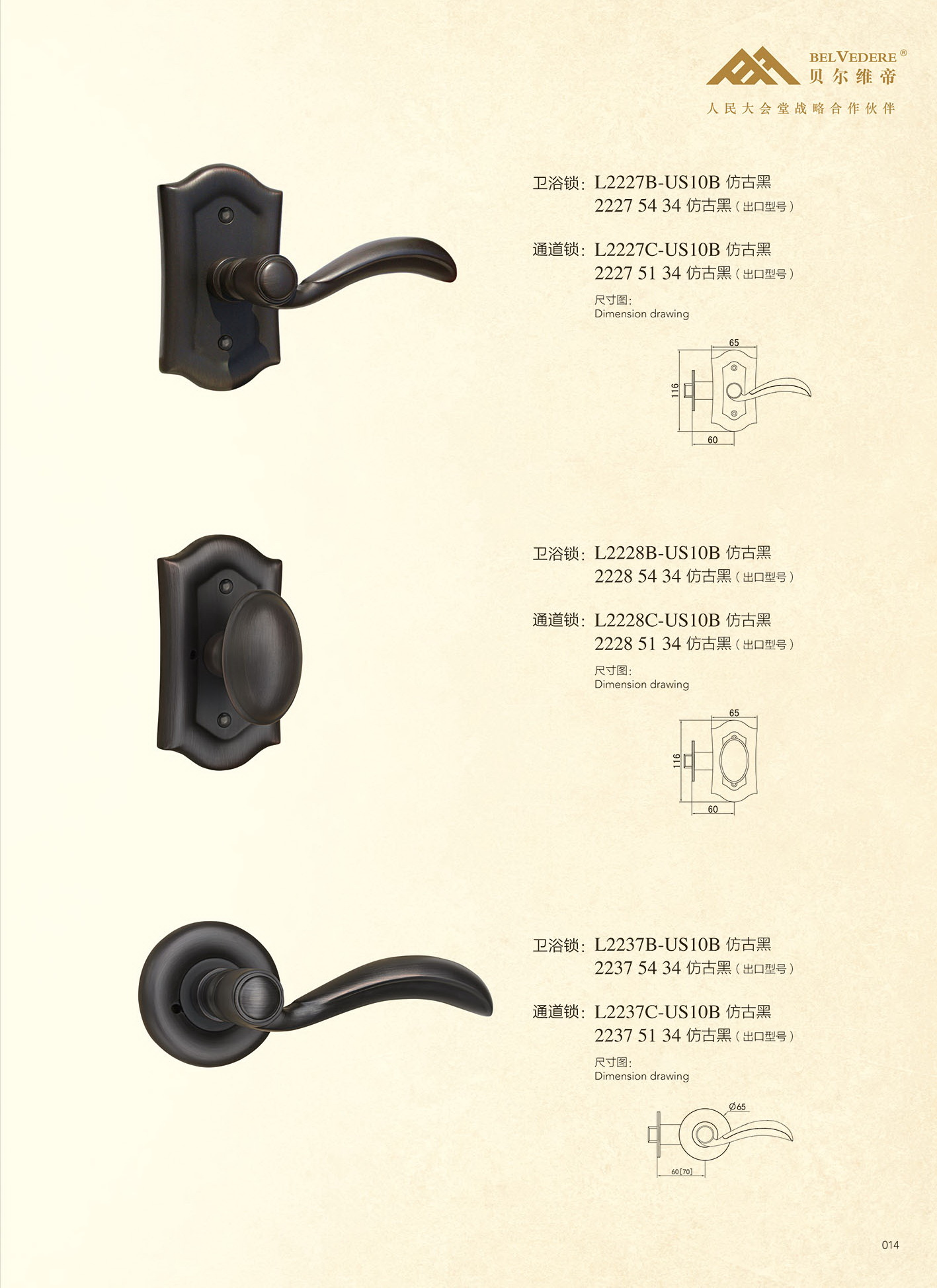 Luxury solid brass door lever and knobs