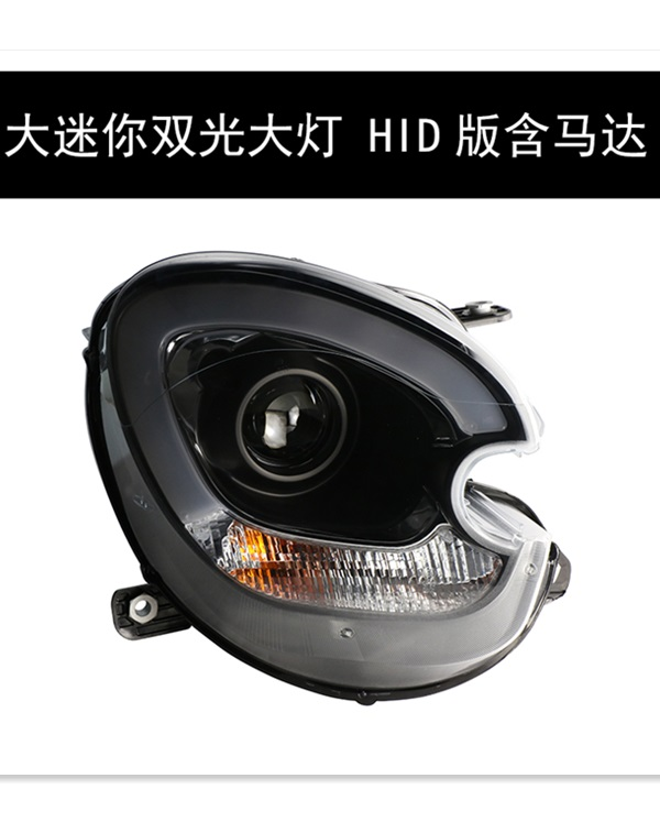 China Bmw Cooper Countryman Hatchback headlamp with hid
