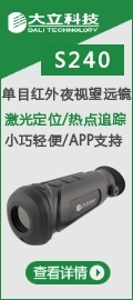 S240 Thermal Imaging Telescope, flashing with high quality