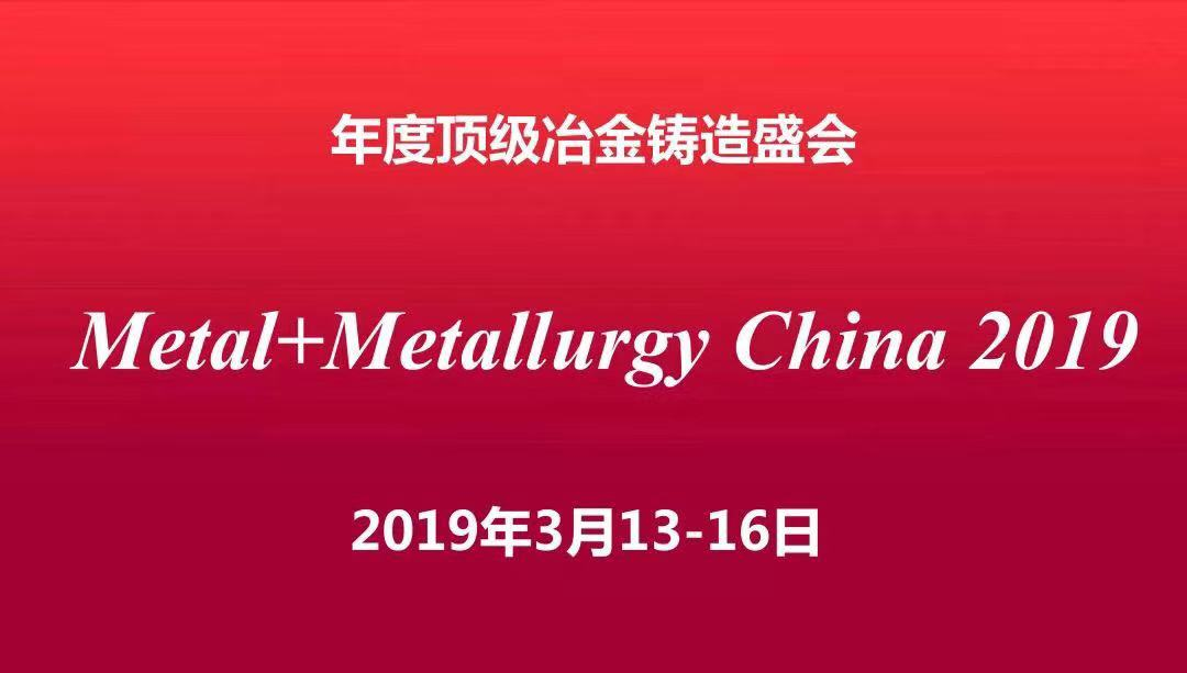 Metal+Metallurgy China