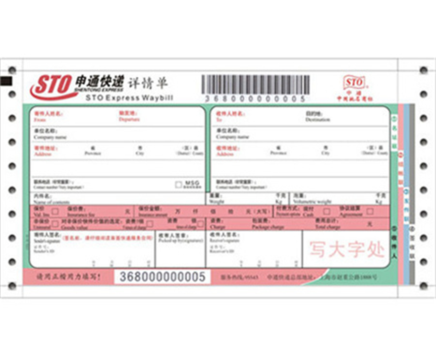 High quality multi-color courier waybill with barcode printing