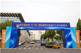 The 9th China International Auto Tire Exhibition