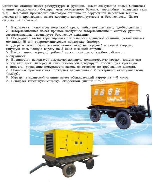 Mobile power station 8KW-500KW