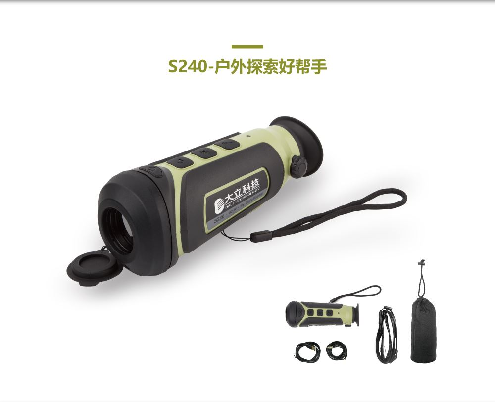 DALIInfrared Night Vision New market offer industry preferr