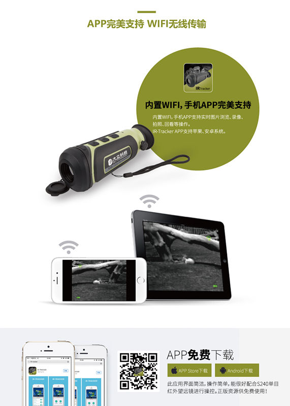 thermal imager for smart phoneS240 Thermal Imaging Telescop