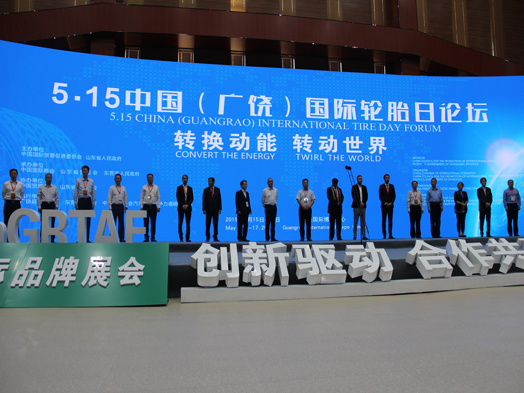 The first May 15 China (guangrao) international tire day BBS successfully held