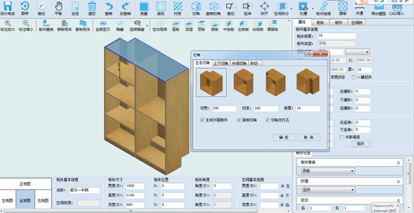 Haixun Furniture Design System furniture automatic cutting angles software
