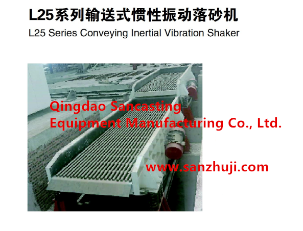 L25 Series Conveying Vibration Inercial Shaker