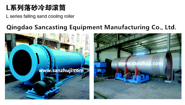 L series falling sand cooling roller