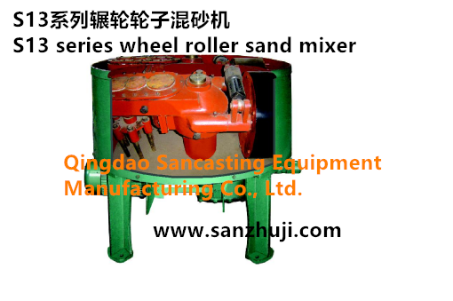 S13 series wheel roller sand mixer
