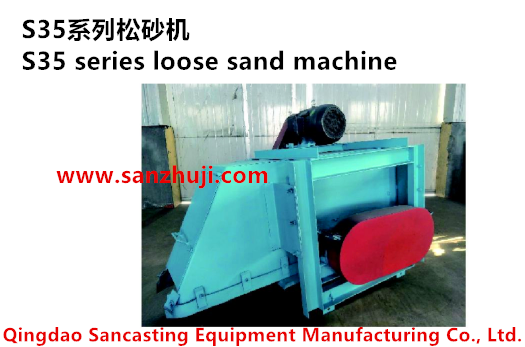 S35 series loose sand machine
