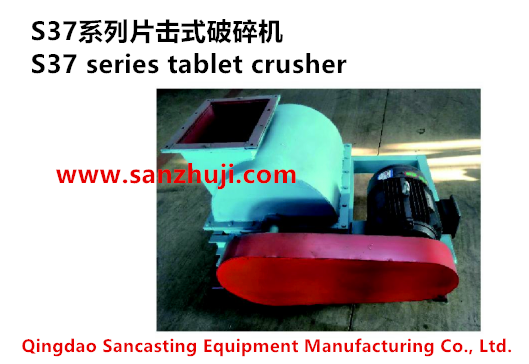 S37 series tablet crusher