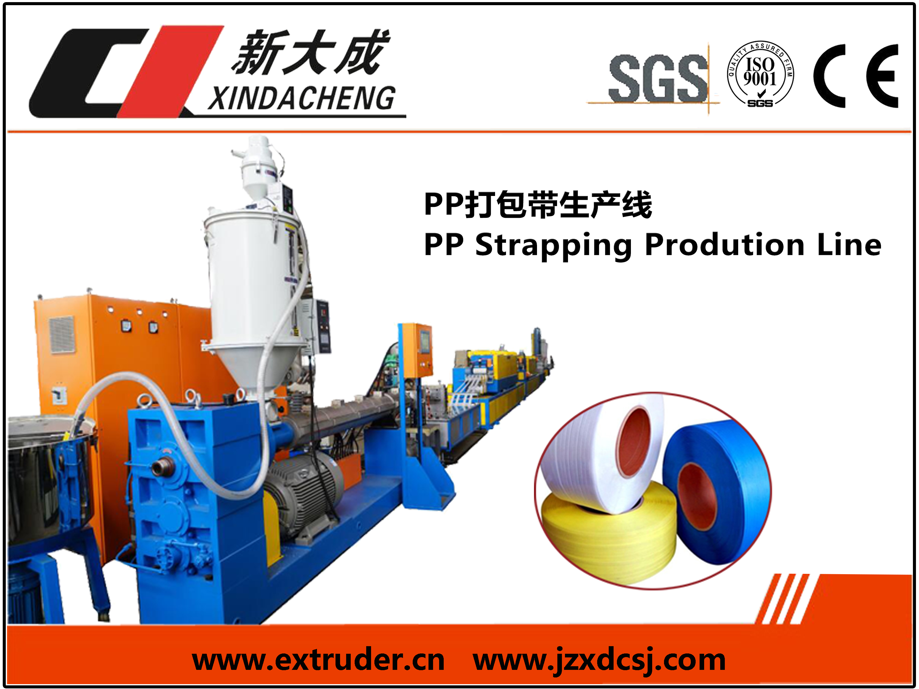 PP Strapping Band Extrusion Line